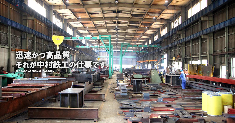 迅速かつ高品質、それが中村鉄工の仕事です。